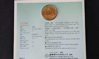PRC: Wild Life Treasure Of China Commentaries 5 Yuan, The Crested Ibis, Red Copper Coin, Issued By People's Bank Of China, 1997 Issue