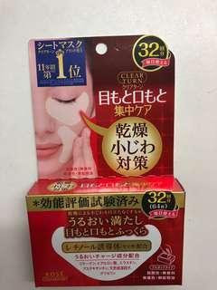 Lose Cosme port clear turn eye mask sheet 32 pairs