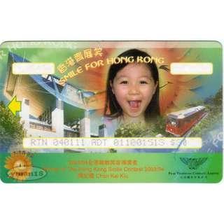 2004年 「無敵笑容」山頂纜車票 (沒票值)