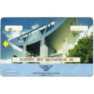 2002年 山頂纜車票 - 凌宵閣(沒票值)