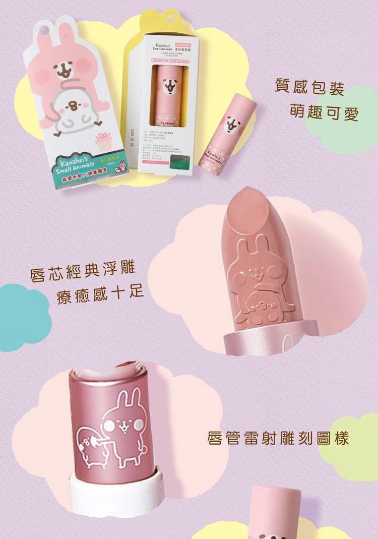 預購 kanahei 台灣 Fandora PG x 兔兔唇膏