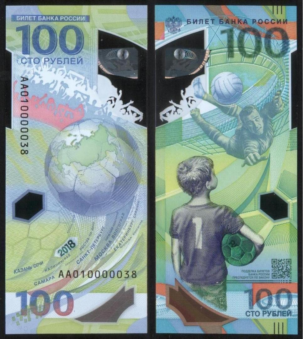 Russia 100 rubles 2018 FIFA World Cup Football.UNC.