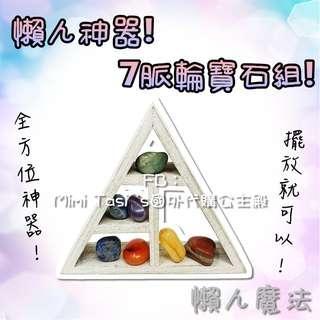 女巫寶石水晶代購🧙♀7脈輪石頭套裝