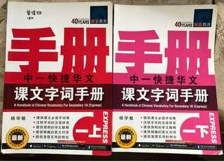 Handbook of Chinese Vocabulary for Secondary 1