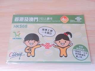 香港澳門7日上網卡
