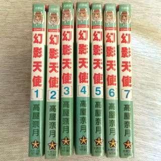 🚚 幻影天使1-7集附書套