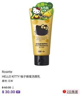 Rosette x Hello Kitty 保濕洗顏膏柚子蜂蜜香