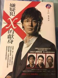 東野圭吾 神探伽利略 & 嫌疑犯X之獻身
