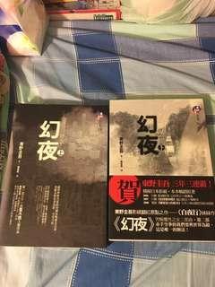 東野圭吾 幻夜 共2卷