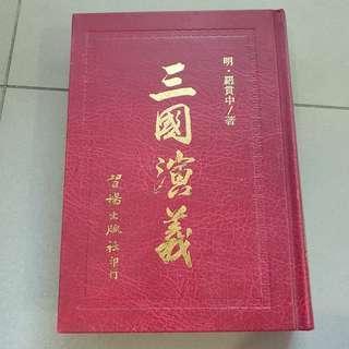 三国演义 Romance of the Three Kingdoms in Chinese