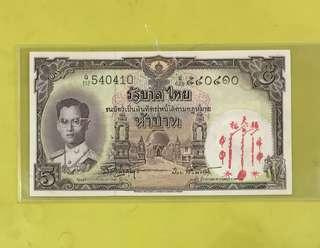 Wealth fetching thai note with Ah Pek Rong Si kar