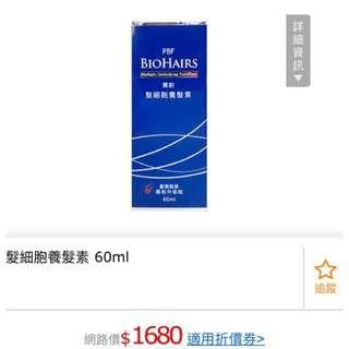 🚚 PBF BIOHAIRS 髮細胞養髮素 原價1680