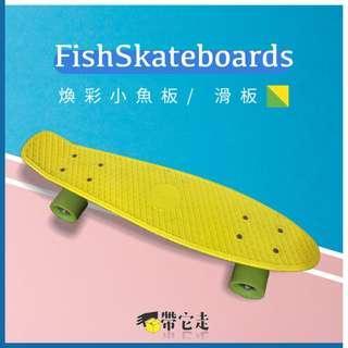 🚚 FishSkateboards 滑板