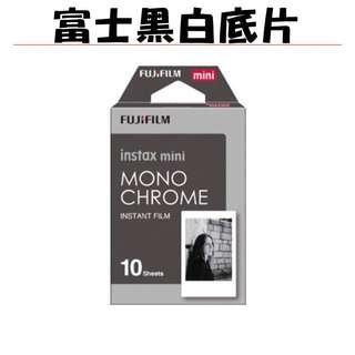 🚚 📸 黑白境界 🎞富士黑白拍立得底片 Fujifilm Instax Mini Monochrome 黑白拍立得底片