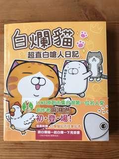 🚚 白爛貓超直白嗆人日記(123bb訂單)