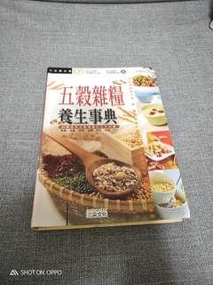 🚚 五榖雜糧養生事典
