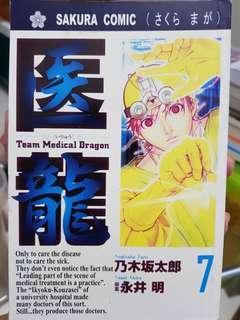 Team Medical Dragon 7