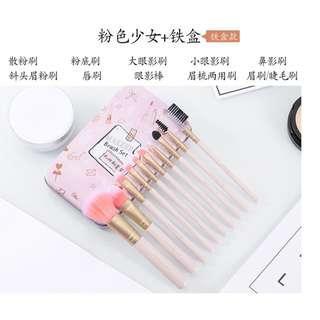 10pcs Make up brush set 10支裝化妝掃套裝 (粉紅鐵盒版)