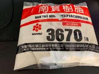 白膠 南寶樹酯 一公斤 很大一包