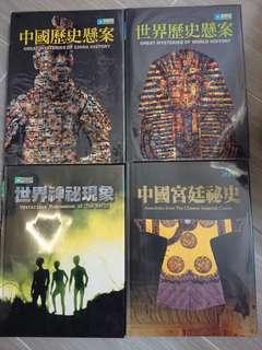 中國歷史懸案 世界歷史懸案 世界神秘現象 中國宮廷秘史