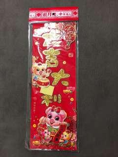 🚚 Chinese New Year Decoration