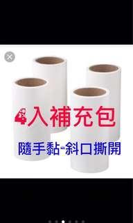 🚚 (MiQi)ikea 隨手黏 4入補充包
