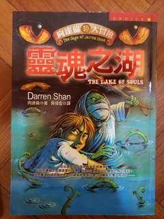 向達倫大冒險10 靈魂之湖