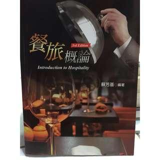 🚚 科技大學-餐飲系用書