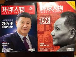 環球人物刊物2本(鄧小平、習近平)
