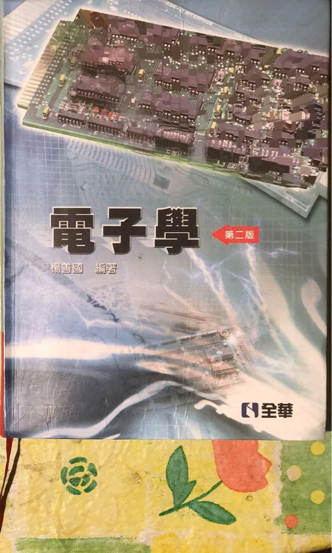 南亞-全華-電子學