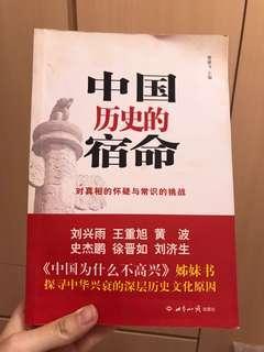 中國歷史的宿命