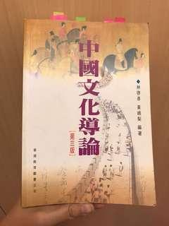 中國文化導讀