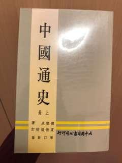 中史參考書中國通史
