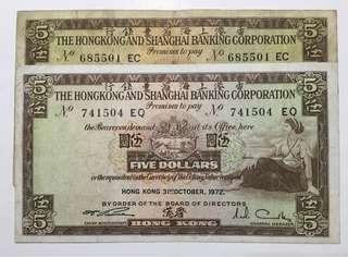 1972香港五元紙幣