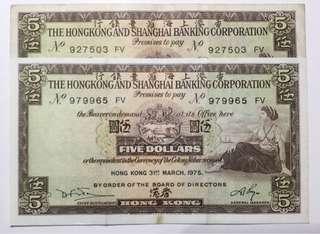 1975香港五元紙幣