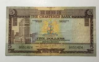 香港渣打五元紙幣(冇年份)