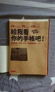 🚚 可換物 交換  書 手帳 記帳 ㄊ錢  筆記 手冊 規劃
