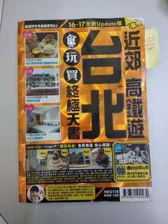台北旅行書