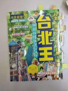 台北王 ,需於3月1號後交收