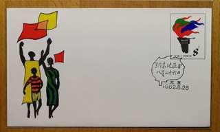 1982 JF1《納米比亞日》紀念郵資首日封