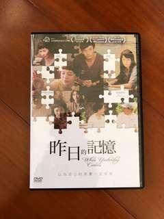 免費🎉昨日的記憶DVD