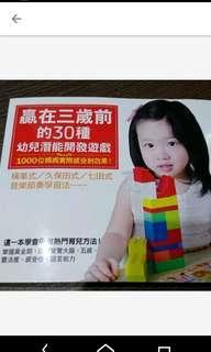🚚 贏在3歲前的30種幼兒潛能開發遊戲