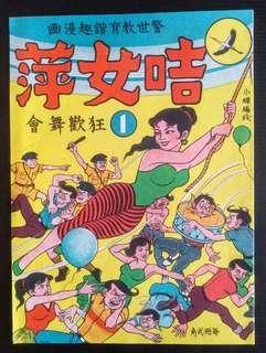 60年代香港漫画