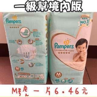 🚚 全新幫寶適 一級幫 M號黏貼型 -日本境內版 一級幫