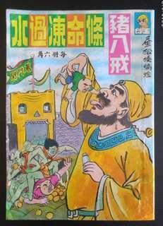 70年代香港漫画