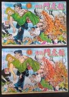 龙虎门新传(香港版,原装本)