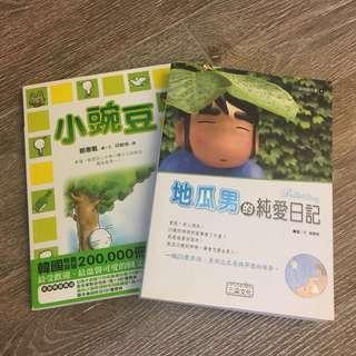 繪本2本 - 小豌豆、地瓜男