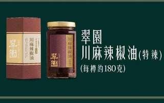 翠園 川麻辣椒油 (特辣) 180克