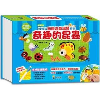 好好玩磁鐵遊戲場景系列 奇趣的昆蟲