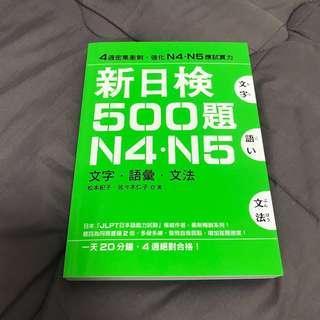 🚚 新日檢500題 N4 N5